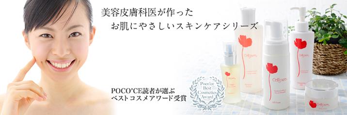 株式会社フロンティアのファンサイト「ドクターズコスメ「セルピュア化粧品」のファンサイト」