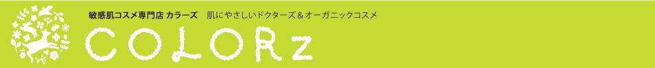 株式会社カラーズのファンサイト「オールインワンジェルと洗顔石鹸のシンプルスキンケア|うる肌うるりファンサイト」