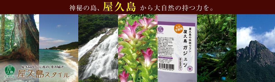 株式会社屋久島スタイルのファンサイト「世界自然遺産の島から|屋久島スタイルファンサイト」