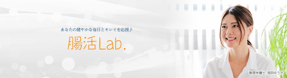 株式会社TRIPLAKのファンサイト「腸活Lab.」