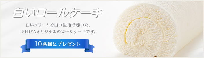 石屋製菓のファンサイト「石屋製菓オフィシャルサイト」