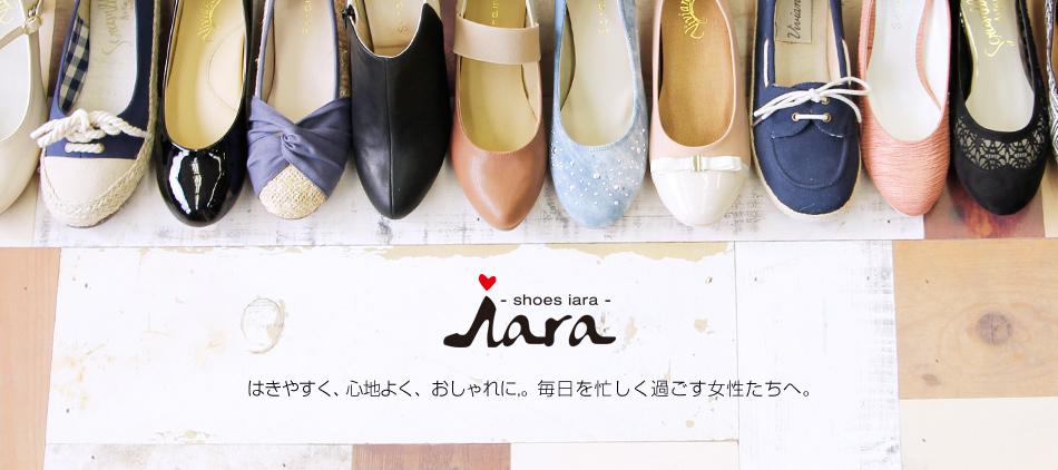 有限会社ルートナインのファンサイト「履き心地を追求した、オリジナル、フラットシューズ、レディース靴専門店「iara」」