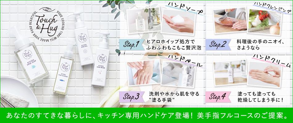 キユーピー株式会社のファンサイト「TOUCH&HUG」