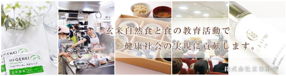 株式会社玄米酵素のヘッダー画像