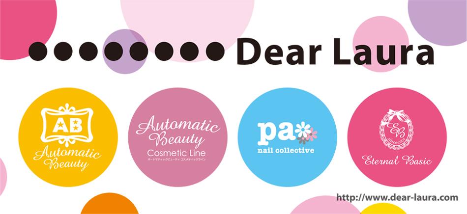 株式会社DearLauraのファンサイト「DearLaura」