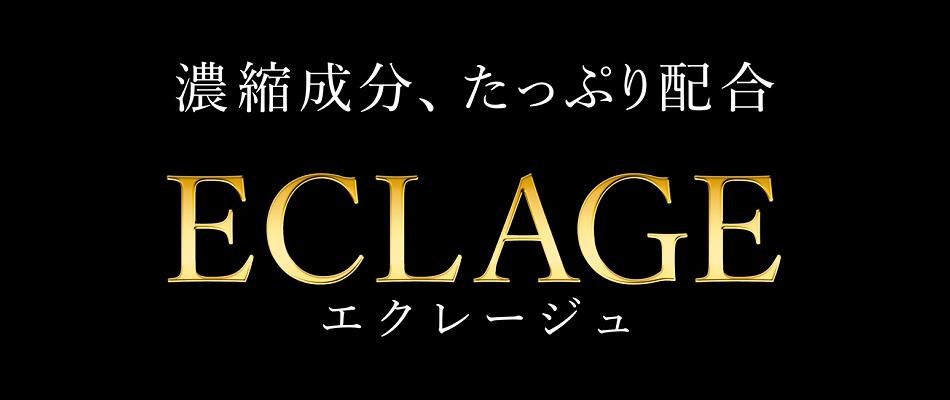 エクレージュ・ジャパン株式会社のファンサイト「濃縮成分、たっぷり配合。ECLAGE(エクレージュ)」