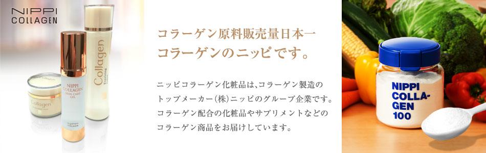 株式会社ニッピコラーゲン化粧品のファンサイト「株式会社ニッピコラーゲン化粧品」