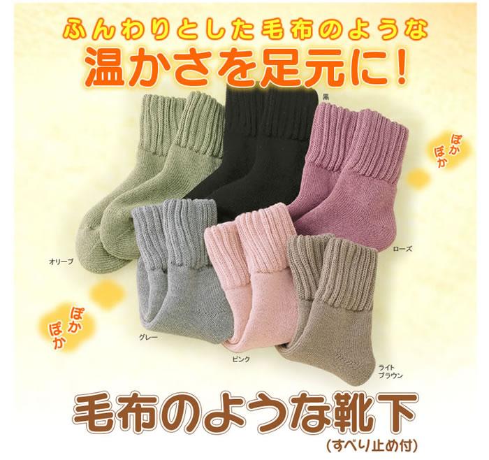 毛布のような靴下