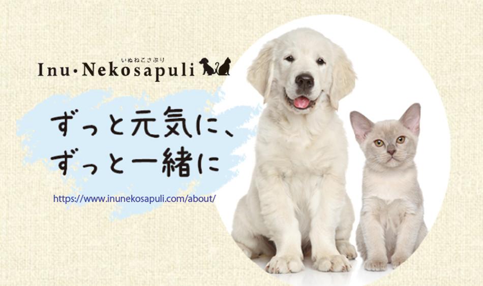 株式会社日本生物科学研究所のファンサイト「inunekosapuli(いぬねこさぷり)ファンサイト」