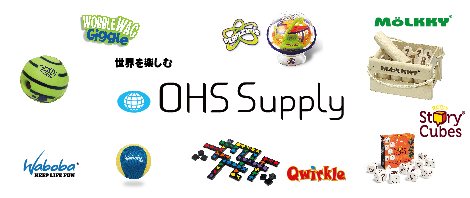 OHSサプライのファンサイト「OHSサプライ」
