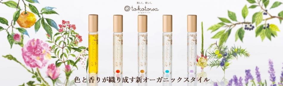 株式会社オーガニックスタイルズのファンサイト「日本のオーガニックパフューム&コスメ tokotowa organics」