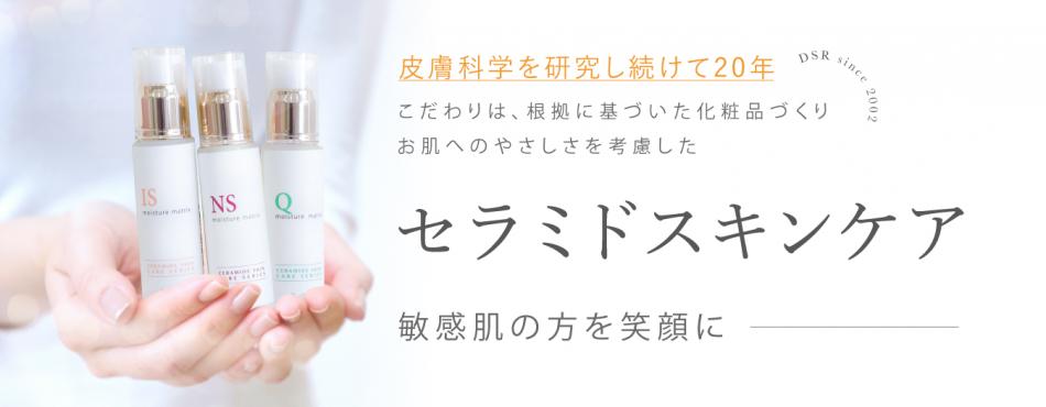 有限会社DSRのファンサイト「敏感肌・乾燥肌にセラミド・スキンケアのシェルシュール【有限会社DSR】」