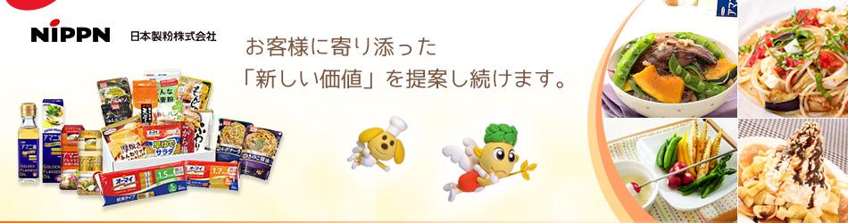 日本製粉株式会社のファンサイト「日本製粉株式会社のファンサイト」