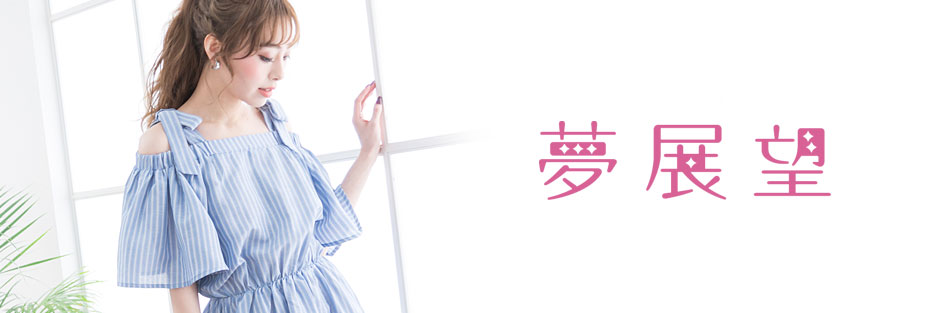 夢展望株式会社のファンサイト「夢展望公式ファンサイト」