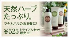 天然ハーブたっぷり。ツヤとハリのある髪に! 525円トライアルサイズ発売中!
