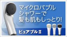 マイクロバブル シャワーで 髪も肌もしっとり!ピュアブル2