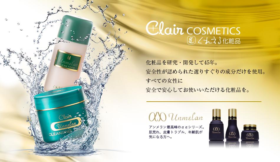 株式会社くれえるのファンサイト「Clair cosmetics」