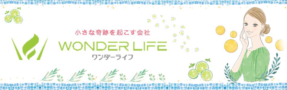 株式会社WONDER LIFEのファンサイト「WONDER LIFE(ワンダーライフ)モニプラファンサイト」