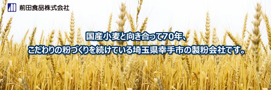 前田食品株式会社のファンサイト「前田食品ファンサイト」