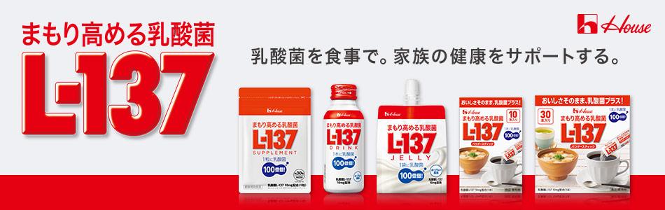 ハウスウェルネスフーズ株式会社のファンサイト「ハウスウェルネスフーズ「まもり高める乳酸菌L-137」シリーズ」