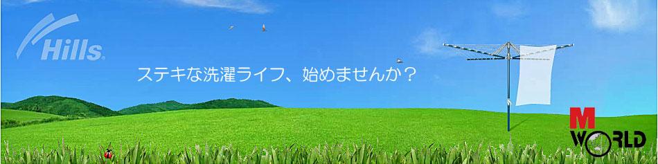 Hills Clothesline 日本輸入発売元 エムワールドのファンサイト「エムワールド ファンサイト」