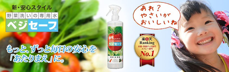 株式会社 LANDLINKのファンサイト「野菜洗いのベジセーフ」