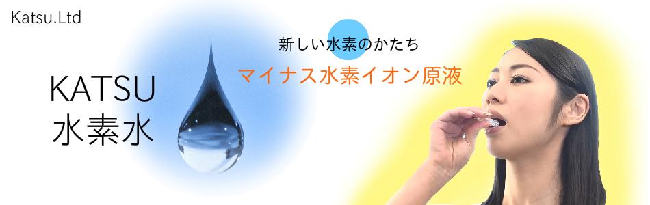 有限会社 勝のファンサイト「健康に勝つ!美容に勝つ!【マイナス水素イオン】ファンサイト」