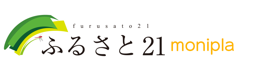 ふるさと21株式会社のファンサイト「ふるさと21モニプラ」