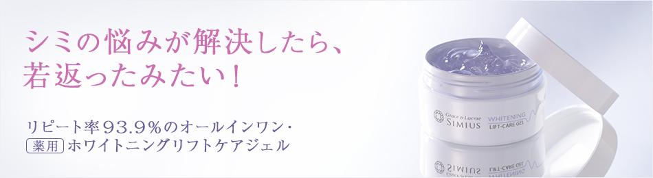 株式会社メビウス製薬のファンサイト「株式会社メビウス製薬 SIMIUS(シミウス)ファンサイト」