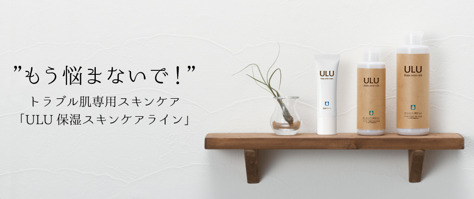 株式会社日本ドライスキン研究所のファンサイト「【もう悩まないで!】 トラブル肌専門ブランド「ULU」(ウルウ)ファンサイト」