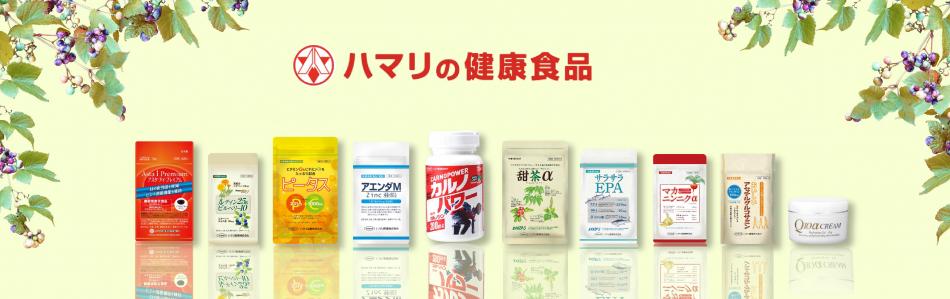 ハマリ産業株式会社のファンサイト「ハマリの健康商品ファンサイト」