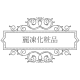 麗凍化粧品ファンサイト/モニター・サンプル企画