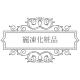 麗凍化粧品ファンサイト