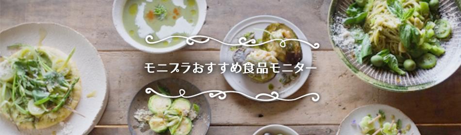 モニプラおすすめ食品サイトのファンサイト「モニプラおすすめ食品サイト」