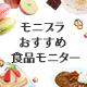 モニプラおすすめ食品サイト