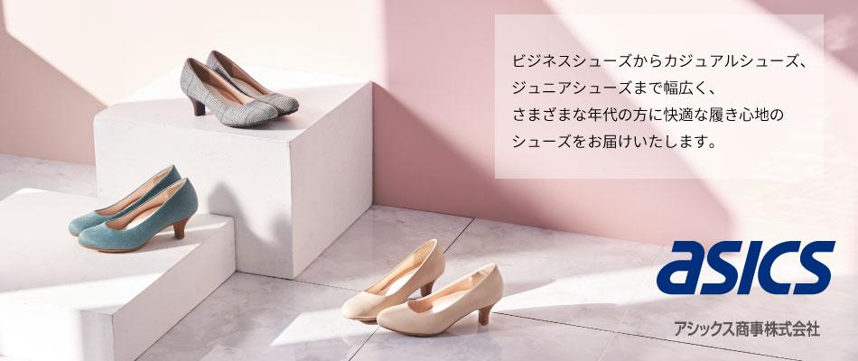アシックス商事株式会社のファンサイト「靴・シューズの製造・販売|アシックス商事株式会社ファンサイト」