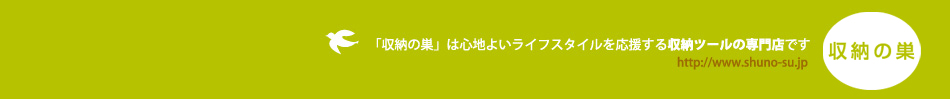 収納の巣(株式会社テンネット)のファンサイト「収納ツール専門店    「収納の巣」 ファンサイト」