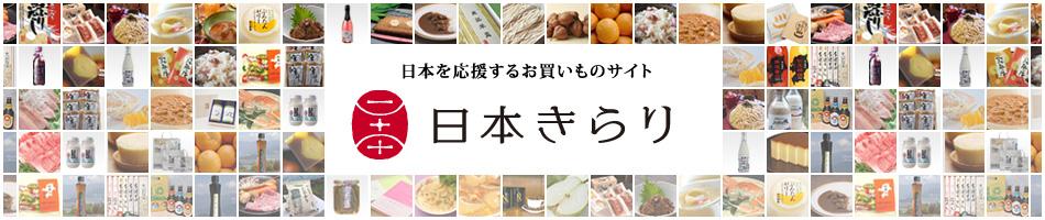 出光クレジット株式会社のファンサイト「日本きらり」