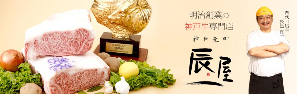 有限会社辰屋のファンサイト「神戸牛の通販 神戸元町辰屋」