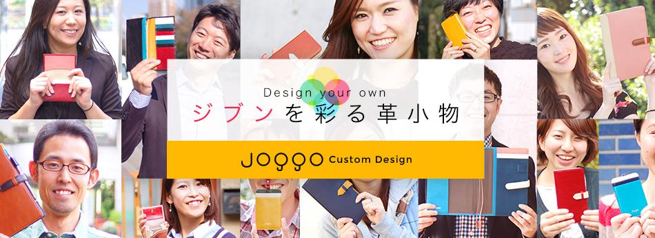 株式会社ボーダレス・ジャパン(JOGGO)のファンサイト「革小物カスタマイズ JOGGO Custom Design」
