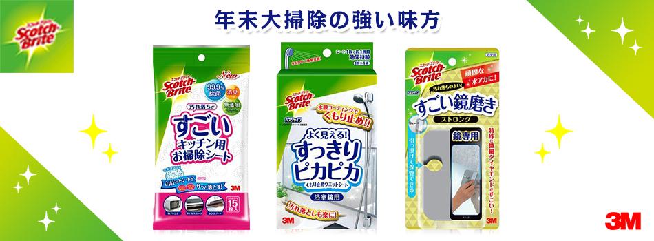 スリーエム ジャパン株式会社のファンサイト「年末大掃除の必需品ブランドは、スコッチ・ブライト(TM)」