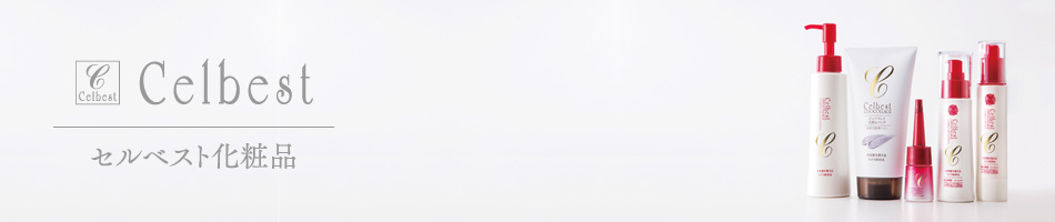 株式会社ビューティ・ミッションのファンサイト「セルベスト化粧品」