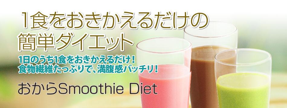 おからスムージーダイエットのファンサイト「おからスムージーダイエット」