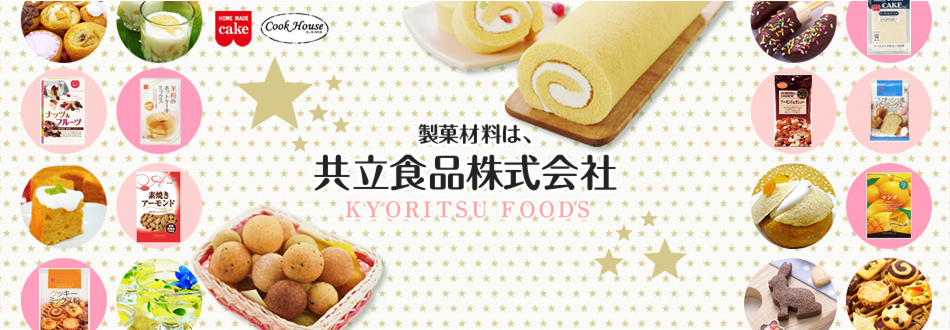 共立食品株式会社のファンサイト「共立食品お菓子大好きの会 」