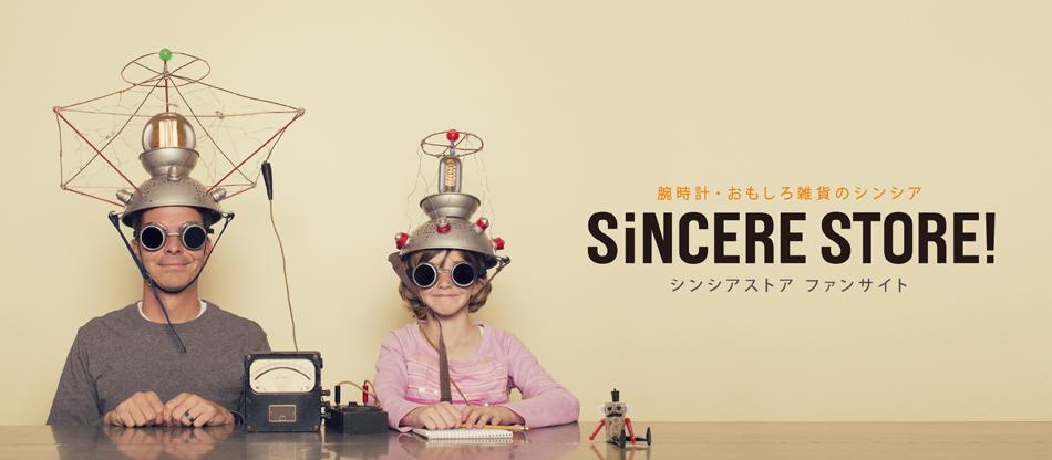 株式会社シンシアのファンサイト「SiNCERE STORE! ファンサイト」