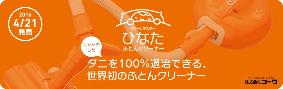 株式会社コーワのファンサイト「キャッチしたダニを100%退治できる世界初のふとんクリーナー ひなた」