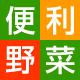 便利野菜ファンサイト