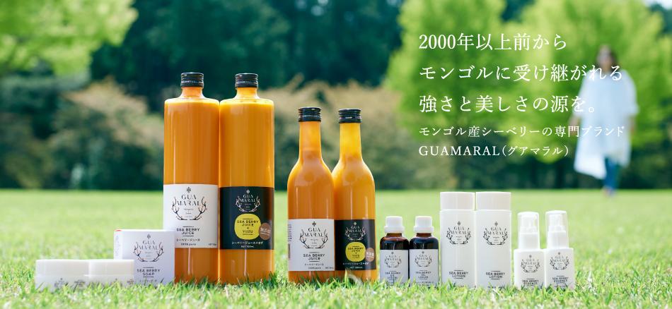 株式会社イエロードクタージャパンのファンサイト「モンゴル産シーベリーの専門ブランド GUAMARAL(グアマラル)」