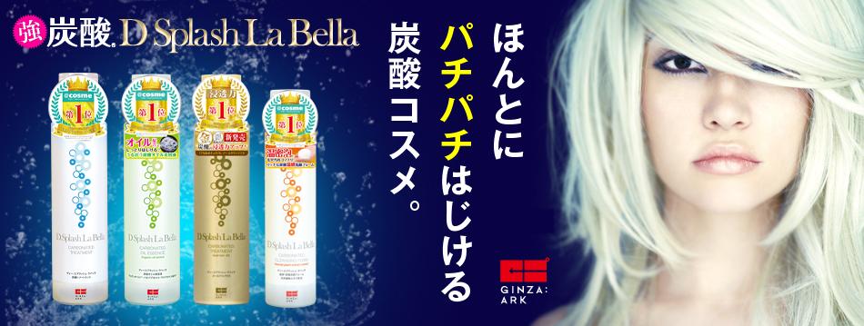 銀座・イマージュ化粧品のヘッダー画像