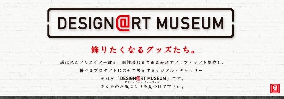デザインアートミュージアム DESIGN @RT MUSUMのファンサイト「Tシャツ、トート・・・デザインアートグッズ「デザインアートミュージアム」」